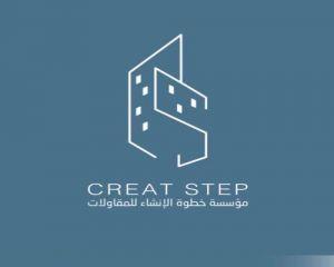 مؤسسة خطوة الإنشاء للمقاولات