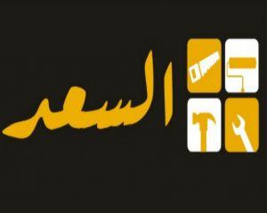مؤسسة عبدالله السعد التجارية