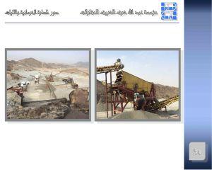 مؤسسة عبدالله شرف الشريف