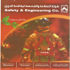 Safety & Engineering Trading Co. (ITFA )