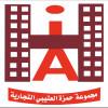 مجموعة حمزة ابراهيم العتيبي للمقاولات المعمارية التجارية