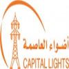 شركة أضواء العاصمة للكهروميكانيكا