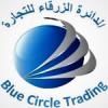 الدائرة الزرقاء للتجارة - blue circle trading