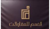 مؤسسة الفهم بلس للمقاولات